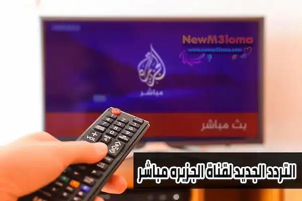 التردد الجديد لقناة الجزيرة مباشر 2021 al Jazeera mubasher live tv channel frequency