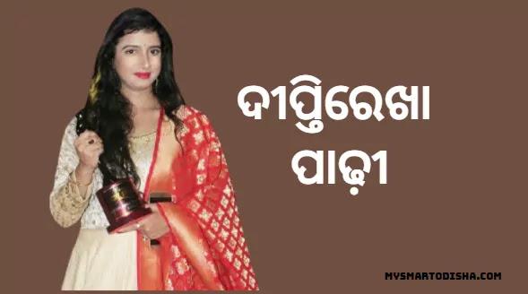 Diptirekha Padhi biography