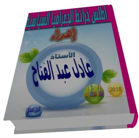 أطلس خرائط الجغرافيا السياسية ثانوية عامة 2019 للأستاذ عادل عبد الفتاح