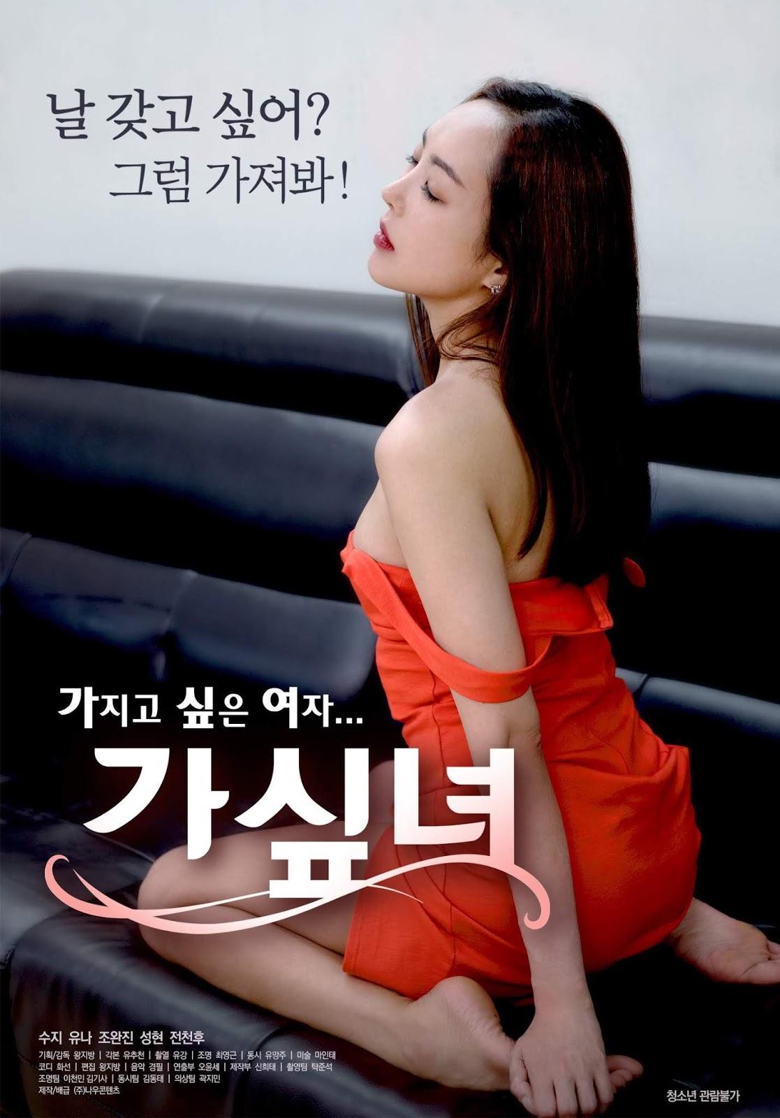 Gossip Girl Full Korea 18+ Adult Movie Online Free