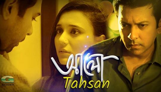 Aalo Lyrics (আলো) Tahsan Bangla Song