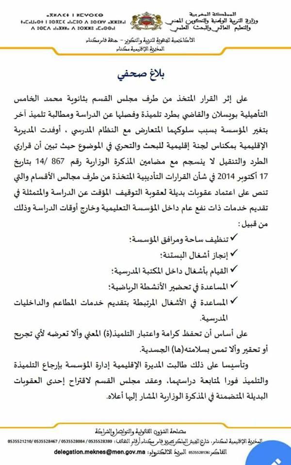 مديرية مكناس تجميد القرار  بحرمان قاصرة من متابعة دراستها