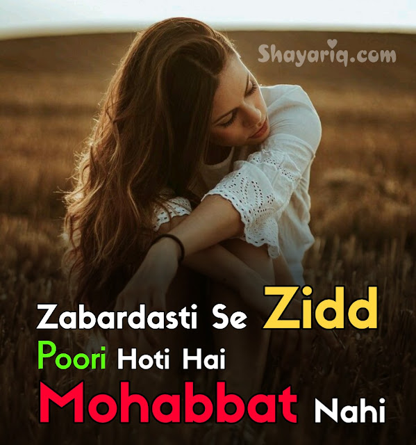 Mohabbat shayari, pyar shayari, love shayari, best new shayari