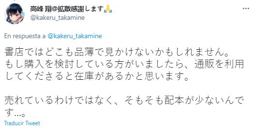 Tercer mensaje del autor Koori no Reijou no Tokashikata en Twitter.PNG