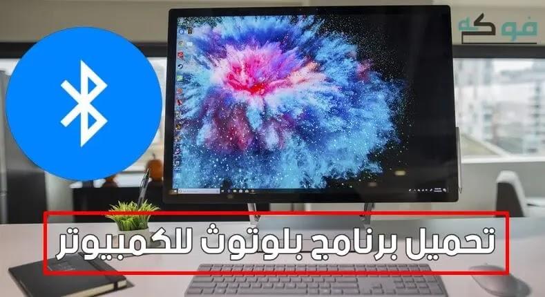 تحميل برنامج البلوتوث للكمبيوتر مجانا - يدعم جميع انواع الويندوز