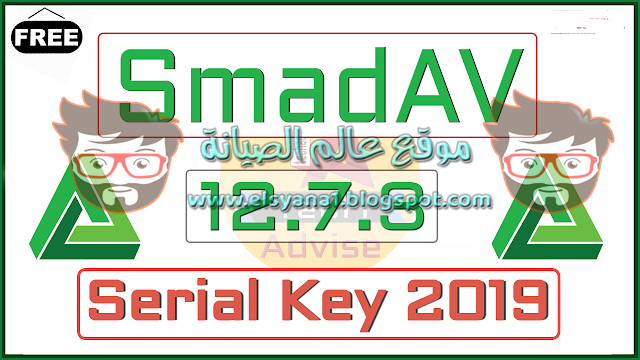 اخر اصدار من عملاق الحماية : SmadAV Antivirus 2019 rev 12.7.3 Serial key crack PRO