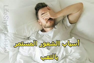 أسباب الشعور الدائم بالتعب والإرهاق مع كيفية التخلص منه