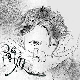 Eve - Yamiyo | Dororo Ending 2 Theme Song