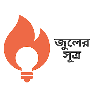 জুলের সূত্র । Basic Electricity Bangla