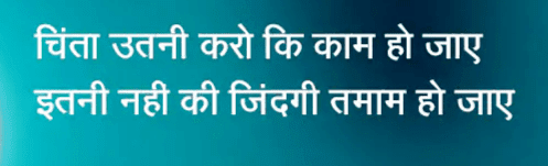 motivational quotes in hindi - life thought