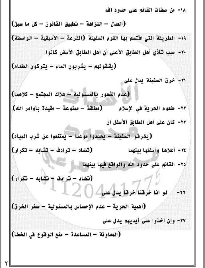 نماذج أسئلة امتحان مارس لغة عربية للصف السادس الابتدائي 9