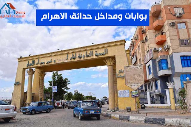 معلومات عن مدينة حدائق الأهرام