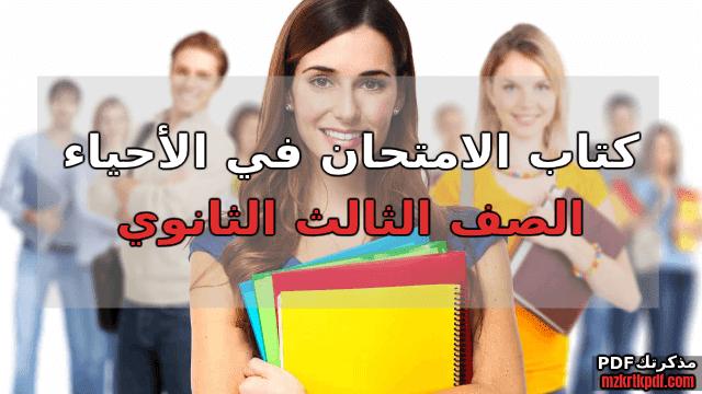 كتاب الامتحان في الأحياء للصف الثاني الثانوي (أسئلة) 2021