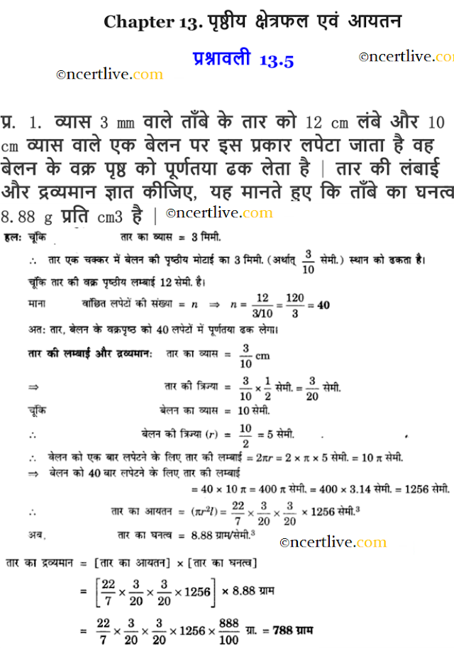Exercise 13.5 Class 10 NCERT Solutions in Hindi PDF