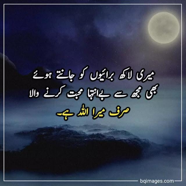 poetry about allah love in urdu