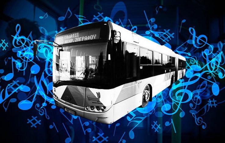 9 εκατ. ευρώ για μουσική στα λεωφορεία και άλλες παραφωνίες...