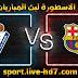 مشاهدة مباراة برشلونة وايبار بث مباشر الاسطورة لبث المباريات بتاريخ 29-12-2020 في الدوري الاسباني