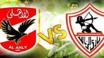مشاهدة مباراة الأهلي والزمالك بث مباشر اليوم 29-12-2016 watch Ahli vs Zamalek