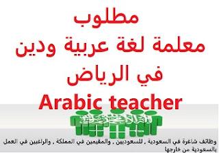 وظائف السعودية مطلوب معلمة لغة عربية ودين في الرياض Arabic teacher