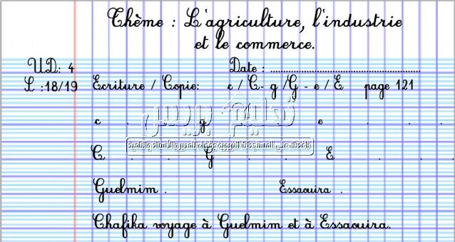 كراسة التمارين للغة الفرنسية للمستوى الرابع cahier d'écriture et des exercices 4AEP