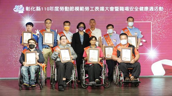 彰化縣五一勞動節模範勞工表揚大會 表揚433位模範勞工