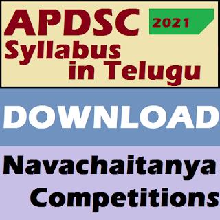 APDSC TRT 2021 syllabus