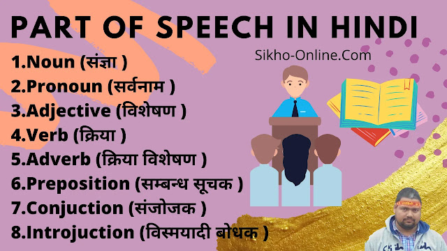 What is Part of speech in Hindi