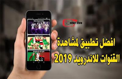 افضل-تطبيق-لمشاهدة-القنوات-للاندرويد-2019-star7live