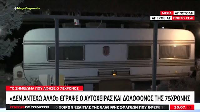 Οικογενειακή τραγωδία στην Αργολίδα με τον 78χρονο που σκότωσε τη σύζυγό του  & αυτοκτόνησε (βίντεο)