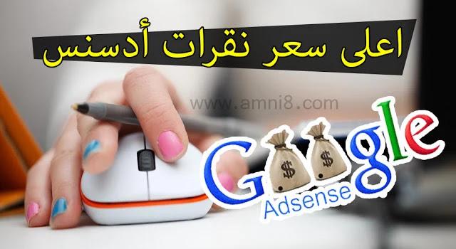 أفضل الدول الاجنبية و  العربية من ناحية سعر نقرة جوجل ادسنس Adsense