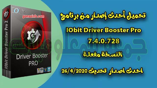 تحميل برنامج تثبيت وتحديث التعريفات | IObit Driver Booster Pro 7.4.0.728