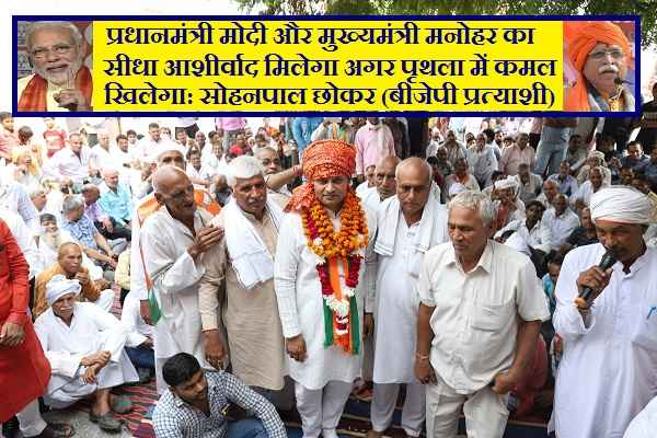 prithla-bjp-candidate-sohanpal-chhokar-appeal-to-vote-for-bjp-modi-manohar