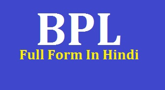 bpl card full form, bpl full form, bpl ka full form kya hota hai, bpl meaning, bpl meaning in hindi, full form of bpl