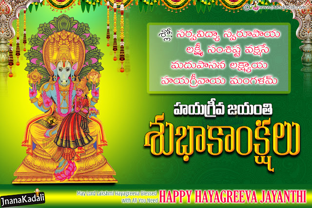 hayagreeva jayanthi wallpapers, happy hayagreeva jayanthi quotes hd wallpapers