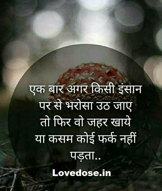 sad shayri images hd