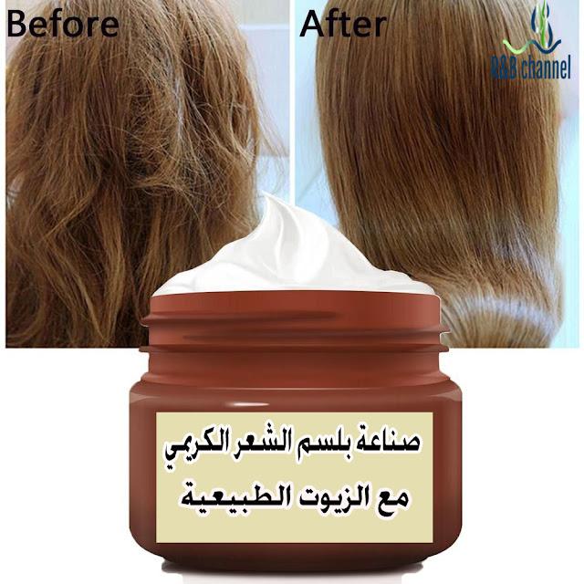 بلسم الشعر | صناعة 25 كغ بلسم للشعر (كريمي الشكل)