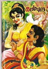 சாண்டில்யனின் புகழ்பெற்ற  41 நாவல்கள் இலவச டவுண்லோடு செய்ய...!