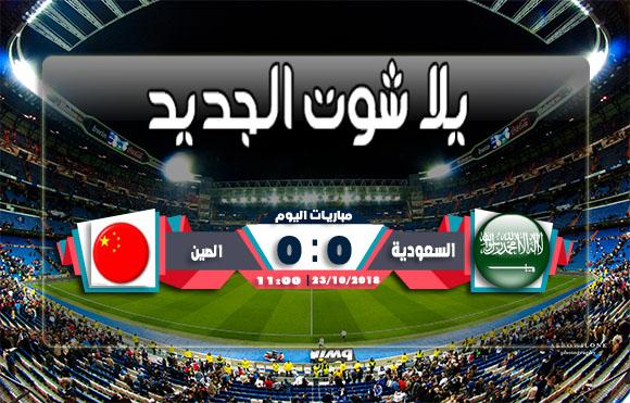 ملخص مباراة السعودية والصين اليوم 23/10/2018  السعودية ( 1-0 ) الصين كاس آسيا تحت سن 19 سنة