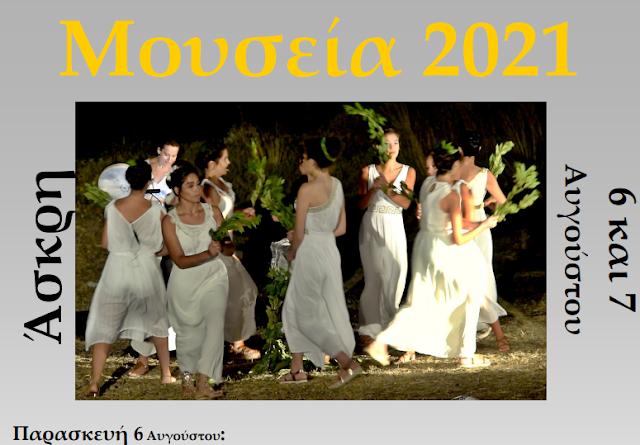 Μουσεία 2021 - Άσκρη : Αυγουστιάτικες εκδηλώσεις πολιτισμού στην κοιλάδα Μουσών(Πρόγραμμά)