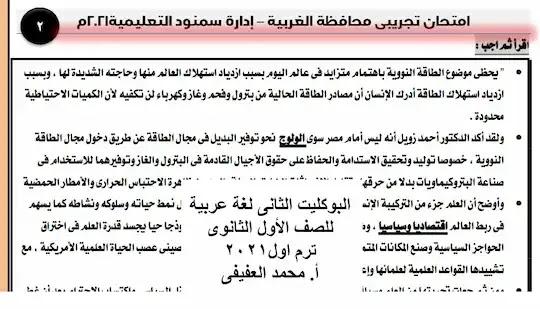 امتحان عربى اولى ثانوى ترم اول 2021