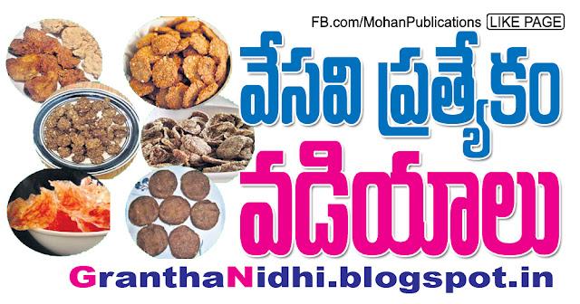 వడియాలు Vadiyalu home made vadiyalu vadiyalu recipe recipe of vadiyalu appdalu vadiyalu orugulu ooragayalu uaragayalu bhakthi pustakalu bhakti pustakalu bhakthipustakalu bhaktipustakalu