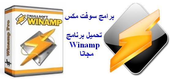 تحميل برنامج وين امب winamp لتشغيل الصوت للكمبيوتر مجانا اخر اصدار