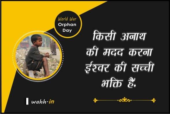 World War Orphan Day Quotes Hindi