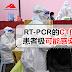 RT-PCR的CT值若低于18,患者极可能感染Delta病毒!