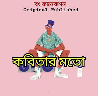 Bangla Kobita | কবিতার মতো | কানাই ভৌমিক