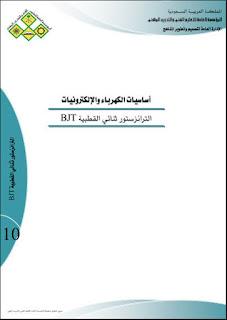 تحميل كتاب الترانزستور ثنائي القطبية BJT، كتاب الترانزستورات وتصنيفاها رابط تحميل مباشر مجانا