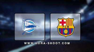مباراة برشلونة وديبورتيفو ألافيس اليوم 21-12-2019 الدوري الاسباني