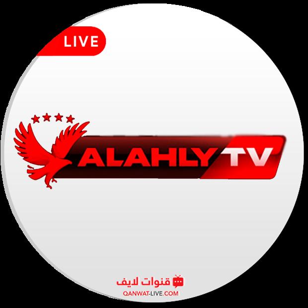 قناة النادي الأهلي Ahly TV بث مباشر 24 ساعة