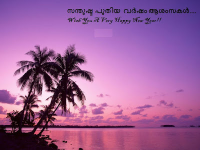 latest Happy new year wishes in Malayalam language