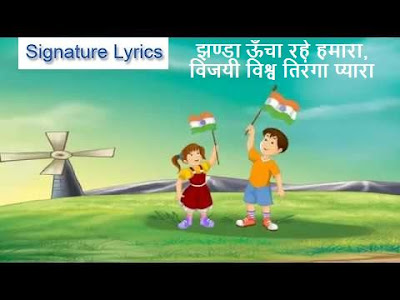 Jhanda Uncha Rahe Hamara Lyrics / Patriotic Song for Kids